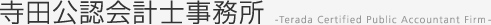 寺田公認会計士事務所 -Terada Certified Public Accountant Firm-